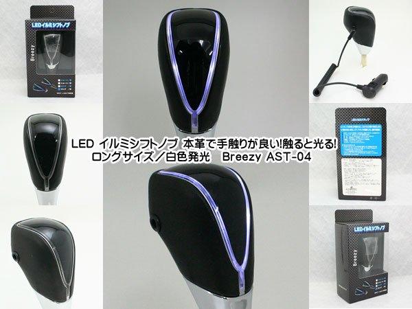 LED イルミシフトノブ 本革で手触りが良い!触ると光る!ロングサイズ/白色発光  Breezy AST-04