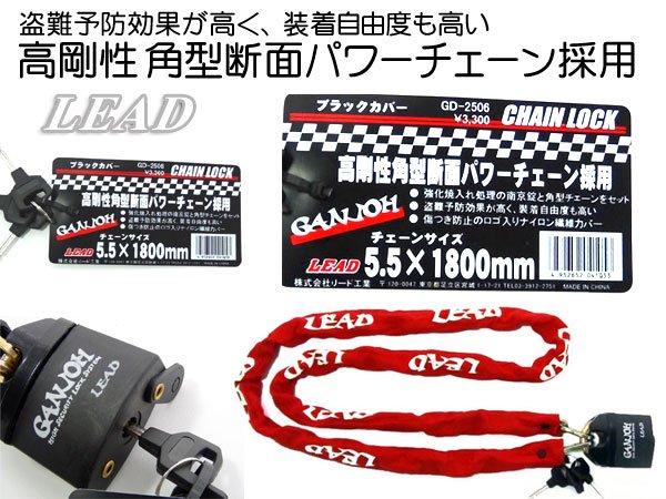 【リード工業】 レッドカバーチェーンロック バイク用鍵 ブラック 1800mm