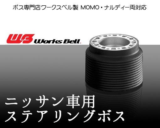 日産・ニッサン デイズ B21W25.6~【WB製】ステアリングボス 819