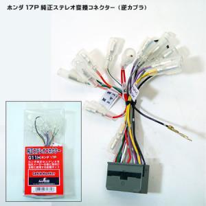 ホンダ17P 純正ステレオ変換コネクター(逆カプラ・逆ハーネス)  G11H
