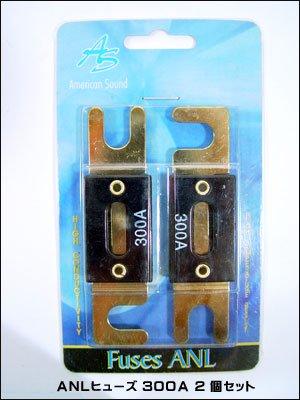 ANLヒューズ300A  2個セット  【カー用品・カーオーディオ】