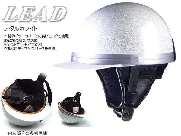 ハービーHS-501コルクハーフヘルメット メタルホワイト/原付