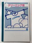 クリーニング控え帳(100冊)