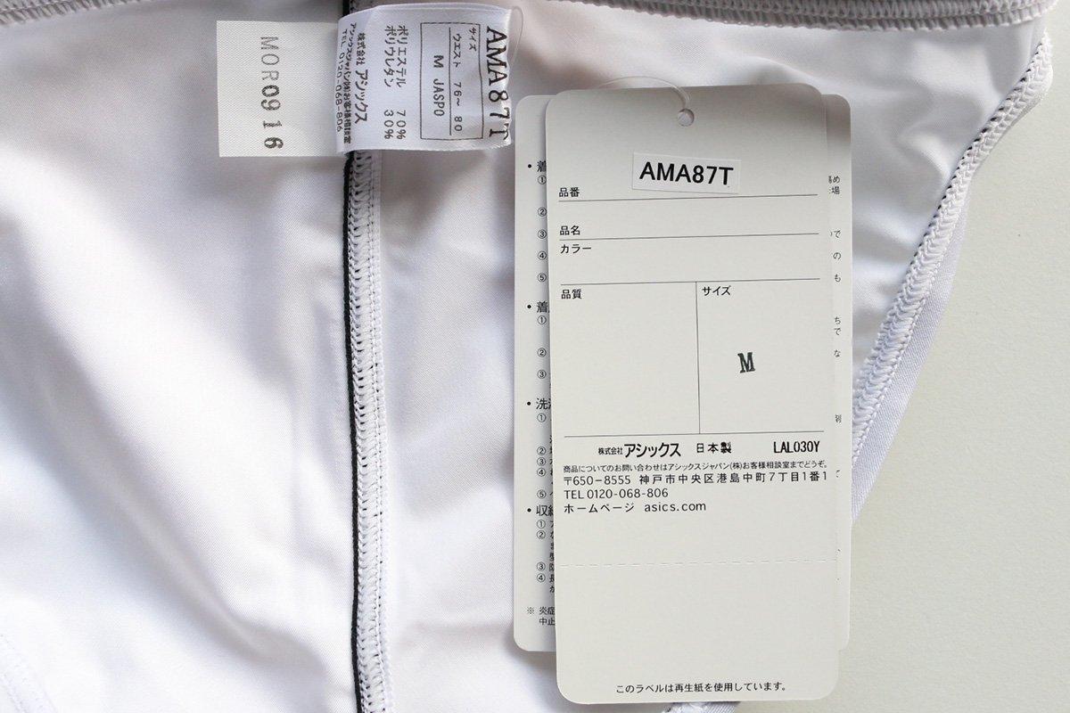 AMA87T