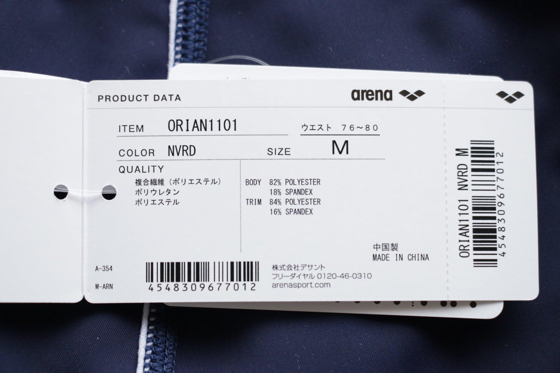 ORIAN-1101