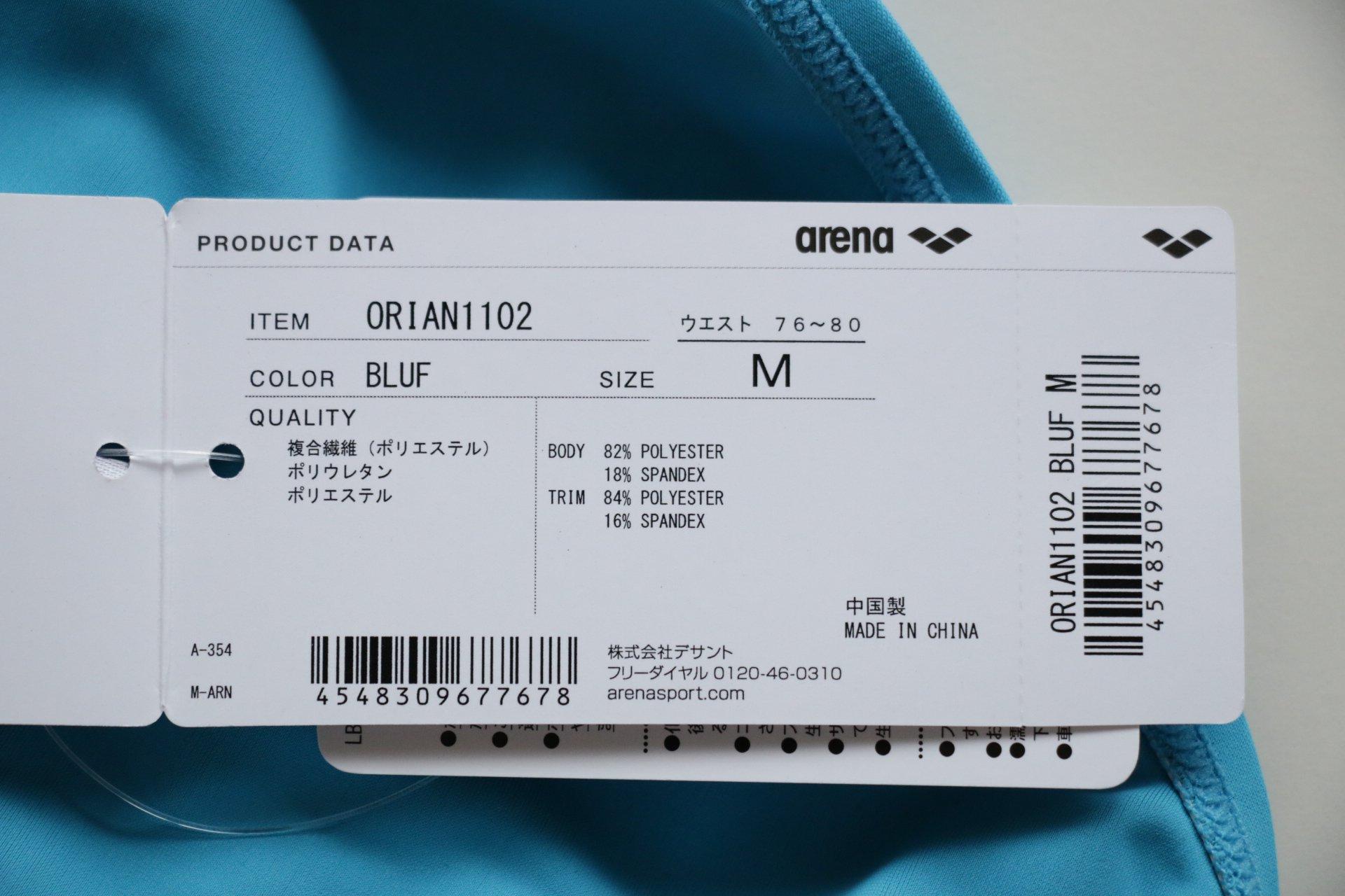 ORIAN-1102