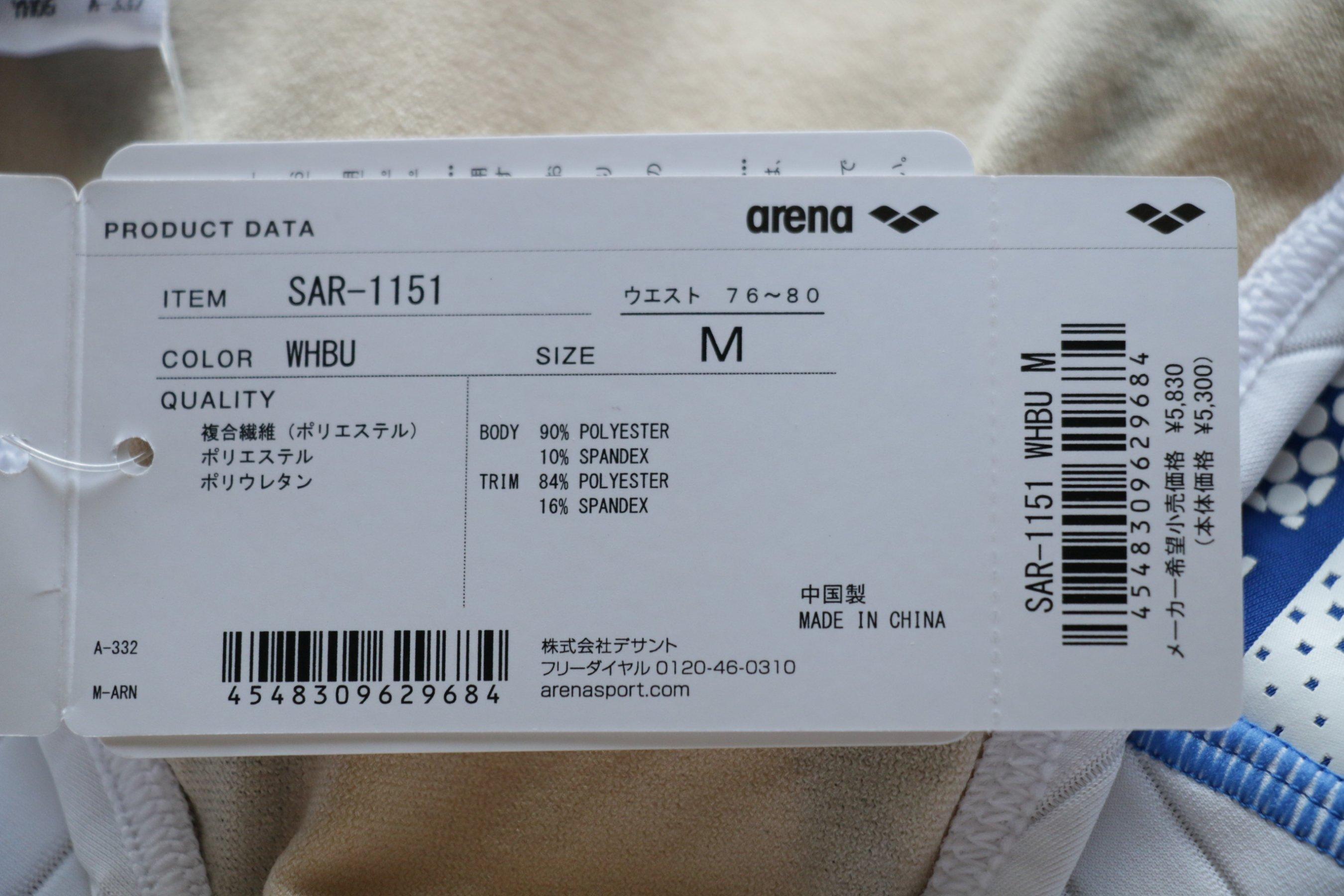 SAR-1151