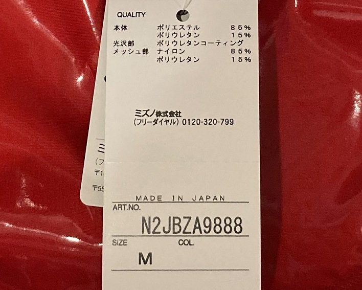 Mizuno Men's Swimwear WaterPolo Bikini Red (New Material)