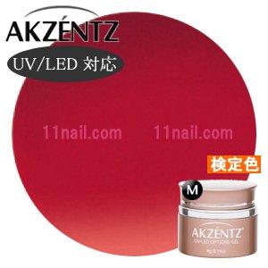 アクセンツAKZENTZ UV/LEDカラージェル