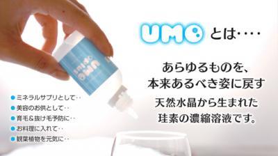 umo plus ウモプラス 50ml