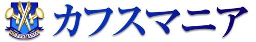 【カフスマニア】 カフスボタン ネクタイピン スーツアクセサリー専門店