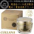 ハラール認証化粧品コラーナ ラ・アヴェニール クリームEX/COLLANA La.Avenir Cream EX(Halal certification cosmetics)