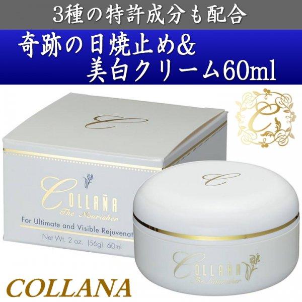コラーナ ブランシュ クリーム/COLLANA BLANCHE CREAM/特許取得油溶性コラーゲン含有の日焼け止め&美白クリーム 60…