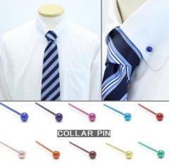 全10色・6mm・メタリックカラー・ピンホールシャツ用カラーバー/カラーピン