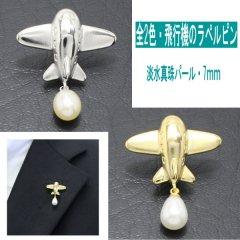全2色・ラペルピン・飛行機・淡水真珠パール7mmブローチ(タイタック)