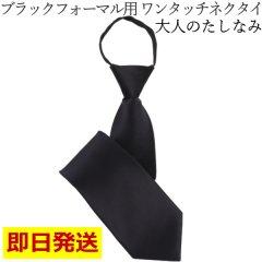 ブラックフォーマル・喪服・冠婚葬祭・葬式・礼装・弔事用・ワンタッチで簡単着脱のジッパーネクタイ