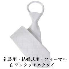フォーマル用お洒落ストライプ・冠婚葬祭・結婚式・礼装・ワンタッチで簡単着脱のジッパーネクタイ