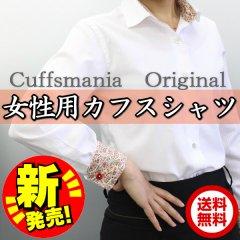 全2色レディース用・日本製・当社オリジナル・チラ見えリバティ・プリント柄・着こなし豊富な女性用カフスシャツ