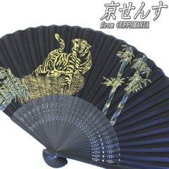 紳士用扇子◆和柄・竹林に虎の京せんす・差し袋付