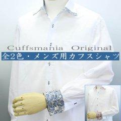 全2色・ホワイト×リバティ柄・日本製・当社オリジナル・高級ダブルカフスシャツ