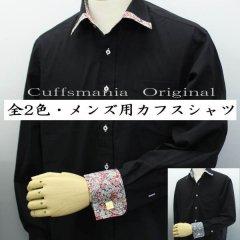 全2色・ブラック×リバティ柄・日本製・当社オリジナル・高級ダブルカフスシャツ