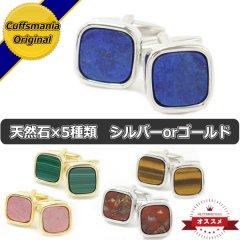 全5種×2色・ラピスラズリ・マラカイト・虎目石・ジャスパー・ロードナイト・天然石のスクウェア・カフス(カフリンクス/カフスボタン)