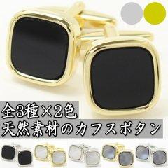 全3種×2色・オニキス・白蝶貝・黒蝶貝スクウェア・カフス(カフリンクス/カフスボタン)