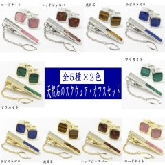 全5種×2色・ラピスラズリ・マラカイト・虎目石・ジャスパー・ロードナイトのスクウェア・カフスセット(タイピンセット)