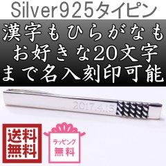 名入れ・刻印オーダーが可能!名前・メッセージをデザインにsilver925チェーン・オンリーワンのネクタイピン