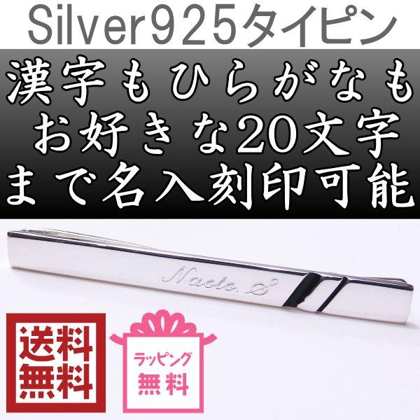 名入れ・刻印オーダーが可能!名前・メッセージをデザインにsilver925ブラックライン・オンリーワンのネクタイ…