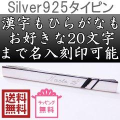 名入れ・刻印オーダーが可能!名前・メッセージをデザインにsilver925ブラックライン・オンリーワンのネクタイピン