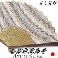 紳士用扇子・ベージュ・会津木綿のせんす・差し袋付