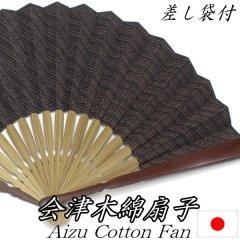 紳士用扇子・茶色・会津木綿のせんす・差し袋付