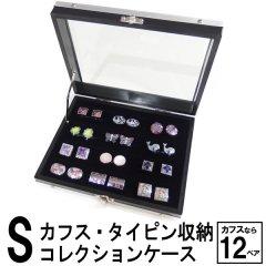 S・シルバー・カフスボタン・ネクタイピン・指輪・収納ケース・ガラスケース・コレクションボックス