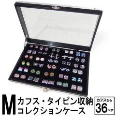 M・シルバー・カフスボタン・ネクタイピン・指輪・収納ケース・ガラスケース・コレクションボックス