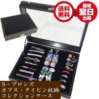 S・ブロンズ・カフスボタン・ネクタイピン・指輪・収納ケース・ガラスケース・コレクションボックス