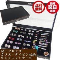 M・ブロンズ・カフスボタン・ネクタイピン・指輪・収納ケース・ガラスケース・コレクションボックス