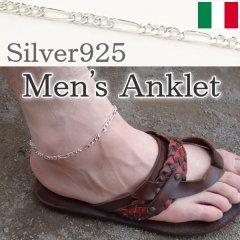 【SATURNO・サツルノ】イタリア製アンクレット・フィガロチェーン・メンズ・男性用・シルバー925