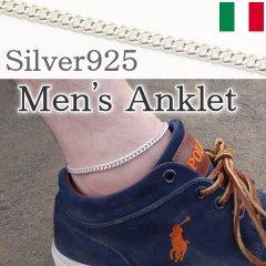 【SATURNO・サツルノ】イタリア製アンクレット・喜平チェーン・メンズ・男性用・シルバー925
