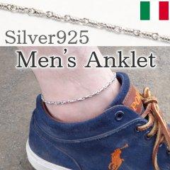 アンクレット・チューブチェーン・メンズ・男性用・シルバー925・ロジウムコーティング