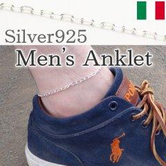 アンクレット・シルバー・長角アズキチェーン ・メンズ・男性用・シルバー925