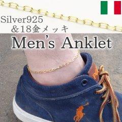 アンクレット・ゴールド・長角アズキチェーン ・メンズ・男性用・シルバー925・18金めっき