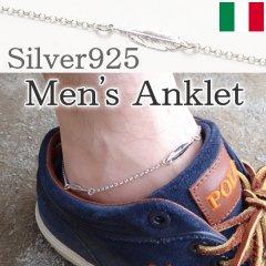 アンクレット・フェザー羽根チェーン・メンズ・男性用・シルバー925・ロジウムコーティング
