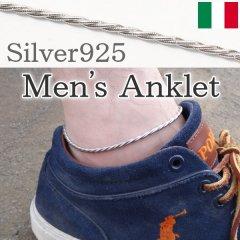 アンクレット・ツイストチェーン・メンズ・男性用・シルバー925・ロジウムコーティング
