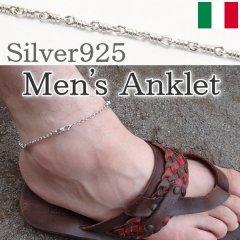 アンクレット・ノットモチーフチェーン・メンズ・男性用・シルバー925・ロジウムコーティング