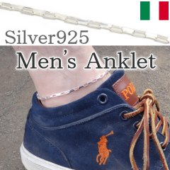 アンクレット・シルバー・ベネチアンロングチェーン・メンズ・男性用・シルバー925