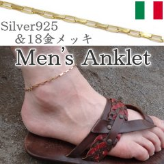 アンクレット・ゴールド・ベネチアンロングチェーン・メンズ・男性用・シルバー925・18金めっき