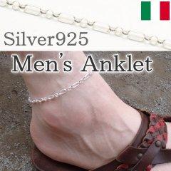 アンクレット・シルバー・大小コンビチェーン・メンズ・男性用・シルバー925