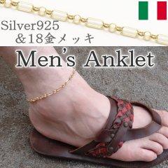 アンクレット・ゴールド・大小コンビチェーン・メンズ・男性用・シルバー925・18金めっき