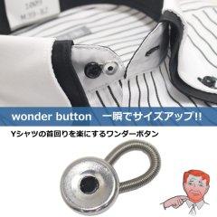 リラックスボタン・お洒落の裏技・ワンダーボタン